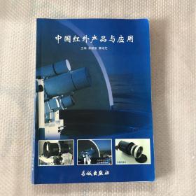 中国红外产品与应用