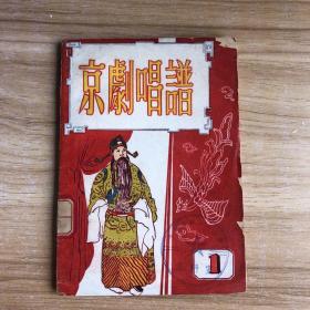 50年代:京剧唱谱 1