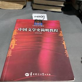 中国文学史简明教程