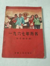 一九六七年历书   附劳动手册