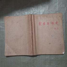 射雕英雄传(1—7合订本)