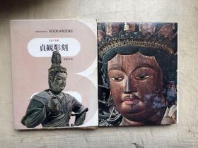 ブツク・ォブクス日本の美术7:贞观彫刻(日文原版,有套盒)