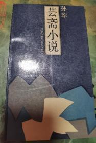 著名作家孙犁(1913-2002)签名本《芸斋小说》,永久保真,假一赔百。