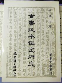 古书版本鉴定研究 李清志