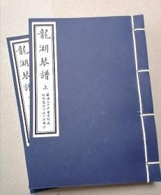 【古琴】《龙湖琴谱》影印台湾早期抄本,宣纸线装筒子页两册,合计258面。S#1021#