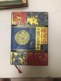 中国历史故事集(林汉达)