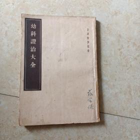 皇汉医学丛书:《幼科证治大全》