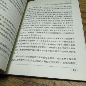 炒股致富心理学
