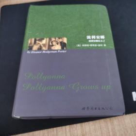 世界名著典藏系列:波利安娜(英文全本)