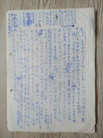熊同祝信札两页