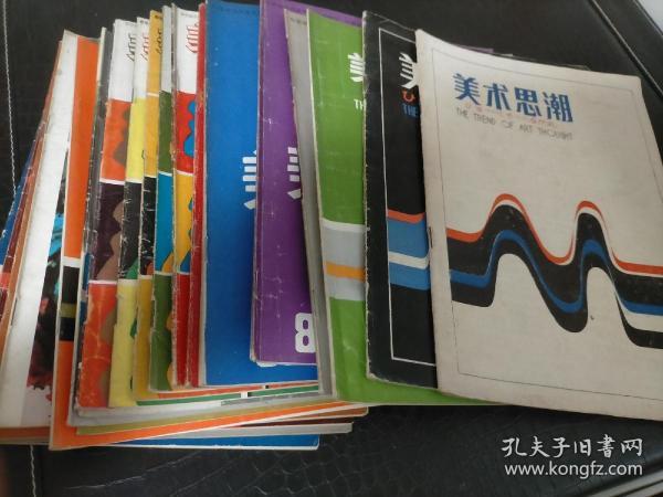 美术思潮大全套二十一本(二十二期,有一期合刊。