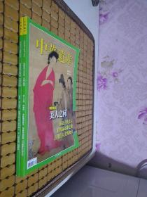 中华遗产 2008年第10、12期(2册合售)