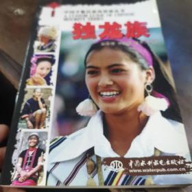 独龙族/中国少数民族风情游丛书