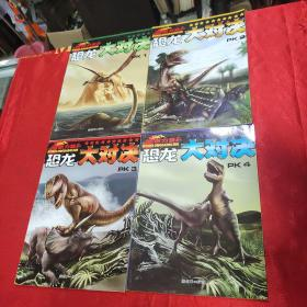 自然力量:恐龙大对决  共4册  如图