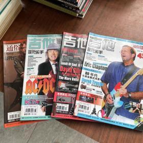 通俗歌曲 吉他 2007年4月6月8月12月号(4本合售)附一张海报