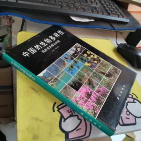 中国的生物多样性:现状及其保护对策