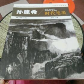 中国实力派画家·时代笔墨·孙建希
