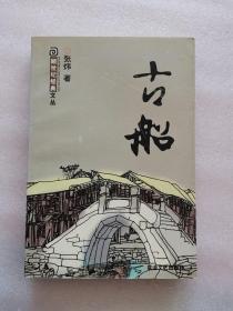 古船 (回顾世纪经典文丛)