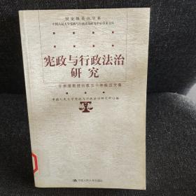 宪政与行政法治研究