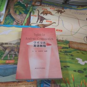 学术交流英语教程