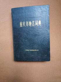 重庆市地名词典