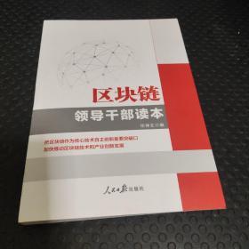 区块链——领导干部读本