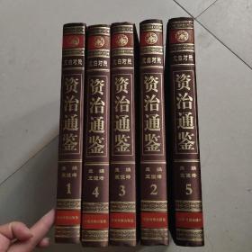 文白对照《资治通鉴》全五册