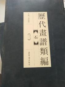 历代画谱类编:石(3)