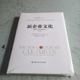 新企业文化
