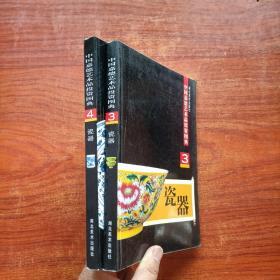 中国嘉德艺术品投资图典:瓷器 (3.4)两册