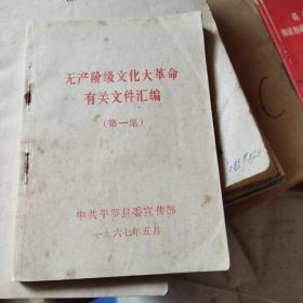 无产阶级文化大革命有关文件汇编 第一集