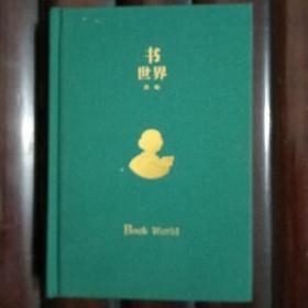 书世界第一集