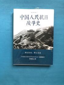 中国人民抗日战争史 全新未拆封