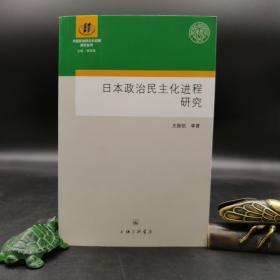 绝版| 日本政治民主化进程研究