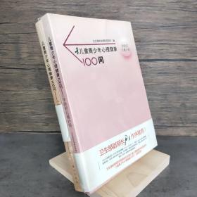 儿童青少年心理健康100问:小学生分册/学龄前儿童分册(2册和售)