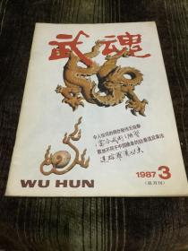 武魂 1987 3