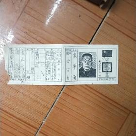 中华民国国民身份证(复印件)