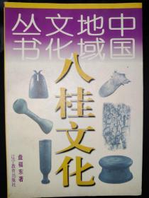 中国地域文化丛书 八桂文化