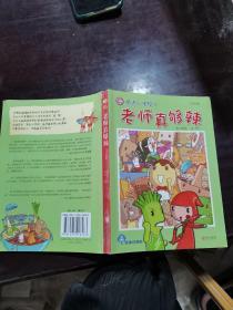 故事奇想树·用点心学校3:老师真够辣(注音版)
