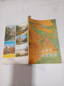 上海市中学课本 上海市乡土地理