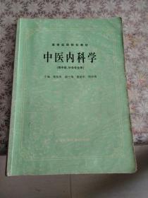 中医内科学.(供中医、针灸专业用)