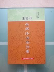 王文济杂病论治经验集