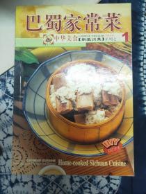 中华美食 新派川菜系列之二 1巴蜀家常菜 中英对照