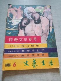 文艺生活1985  6