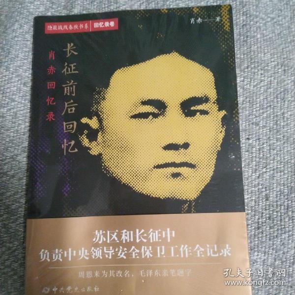 长征前后的回忆~肖赤回忆录(全新未开封)
