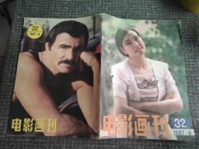电影画刊 1987年第8期 总第32期  封面:刘晓庆!封底:巴特·雷诺,封二:珠影演员董艳博,封三:凯利·麦吉利斯