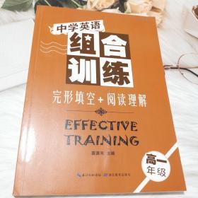 中学英语组合训练:完形填空+阅读理解(高1年级)