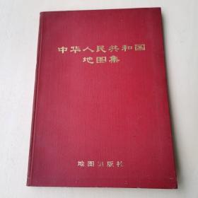 中华人民共和国地图集 (1972年版一版一印)