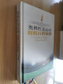 奥林匹克运动简明百科知识