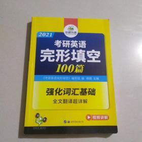 2021考研英语完形填空 100篇 华研外语